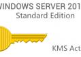 Windows Server2016标准版激活