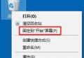 """删除回收站右键菜单的固定到""""开始""""屏幕"""