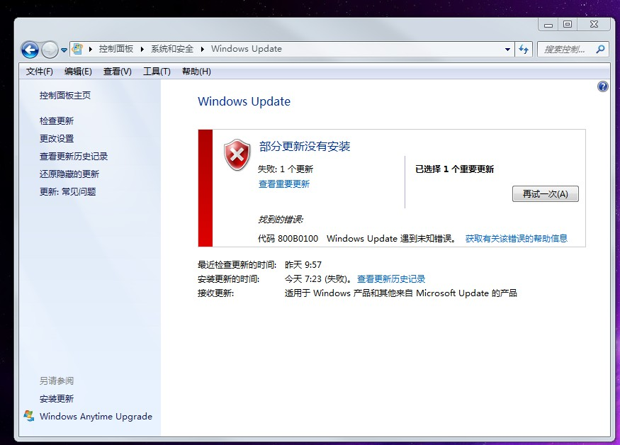 Windows Update错误 代码800B0100