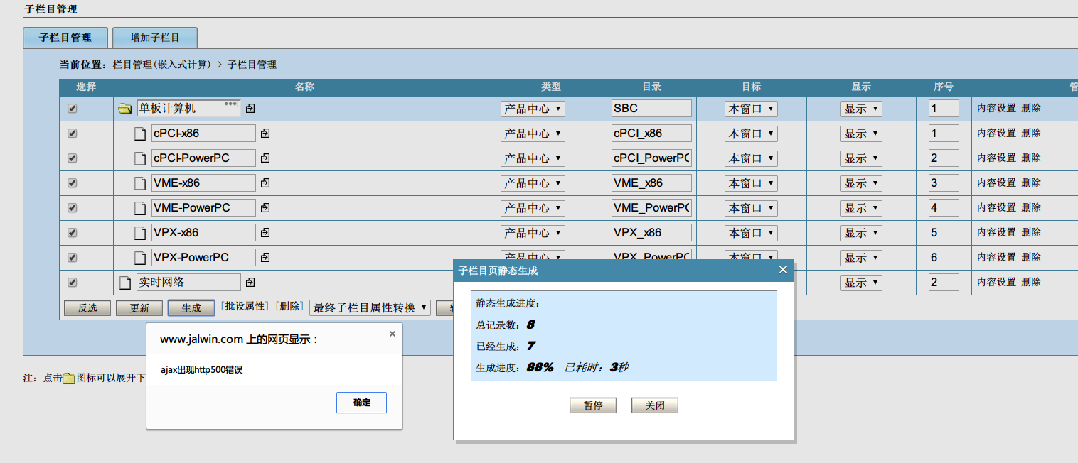 pageadmin生成静态出现ajax http500错误