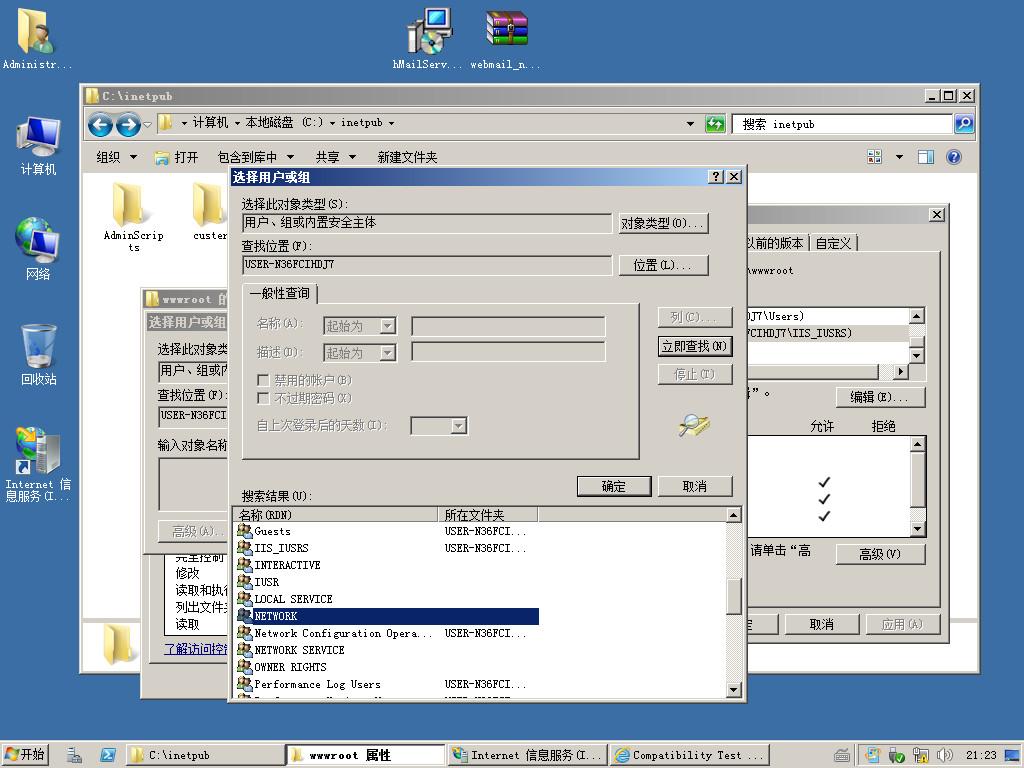 给hMailServer安装WebMail支持