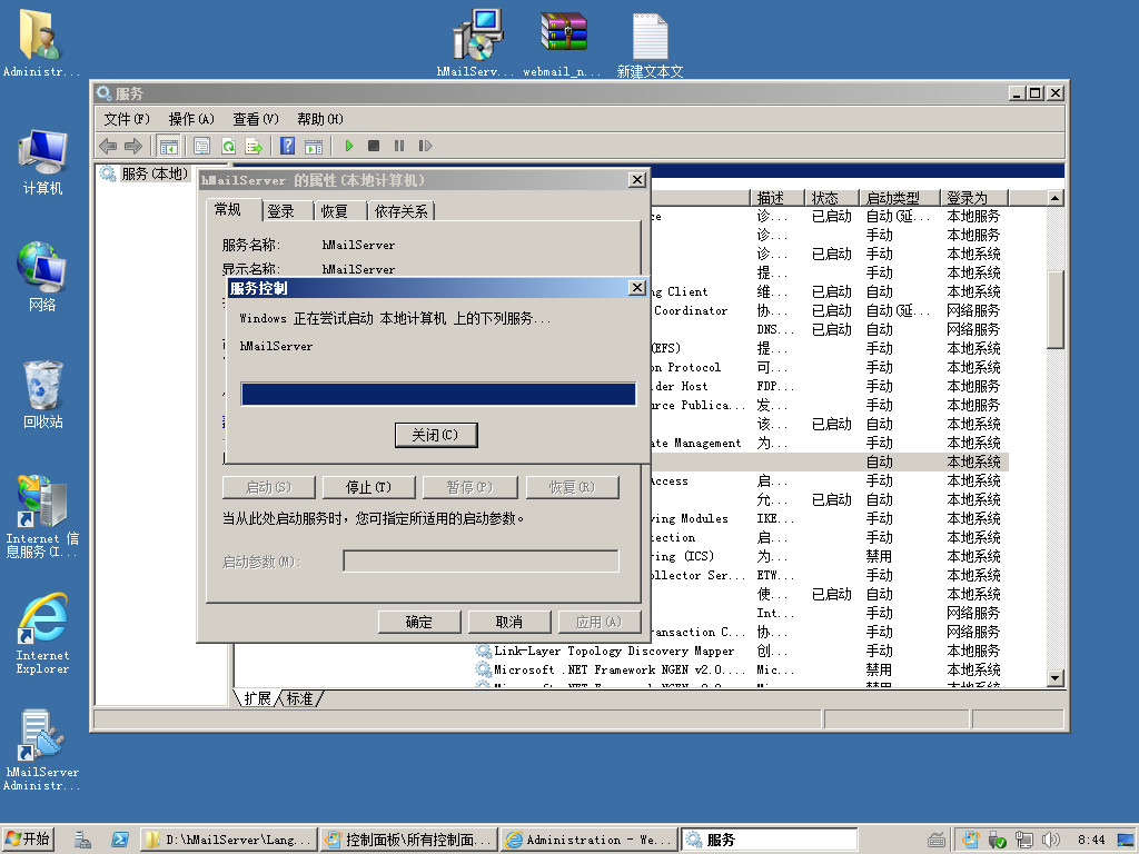 hMailServer汉化文件和汉化方法
