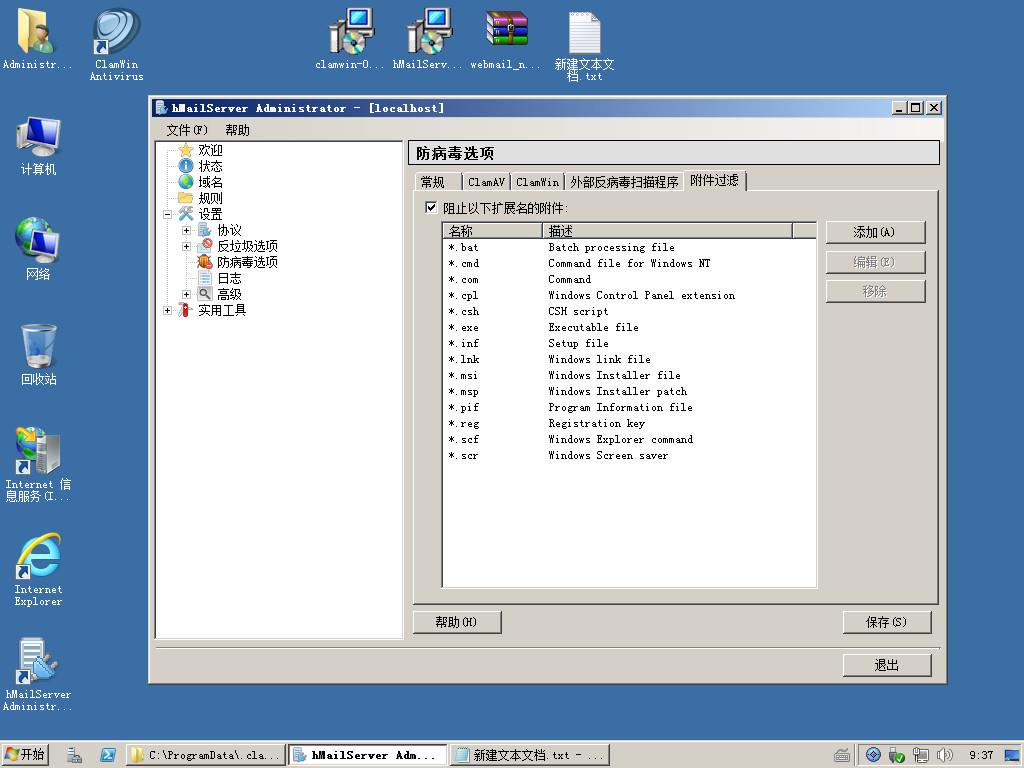 hMailServer安装设置ClamWin反病毒