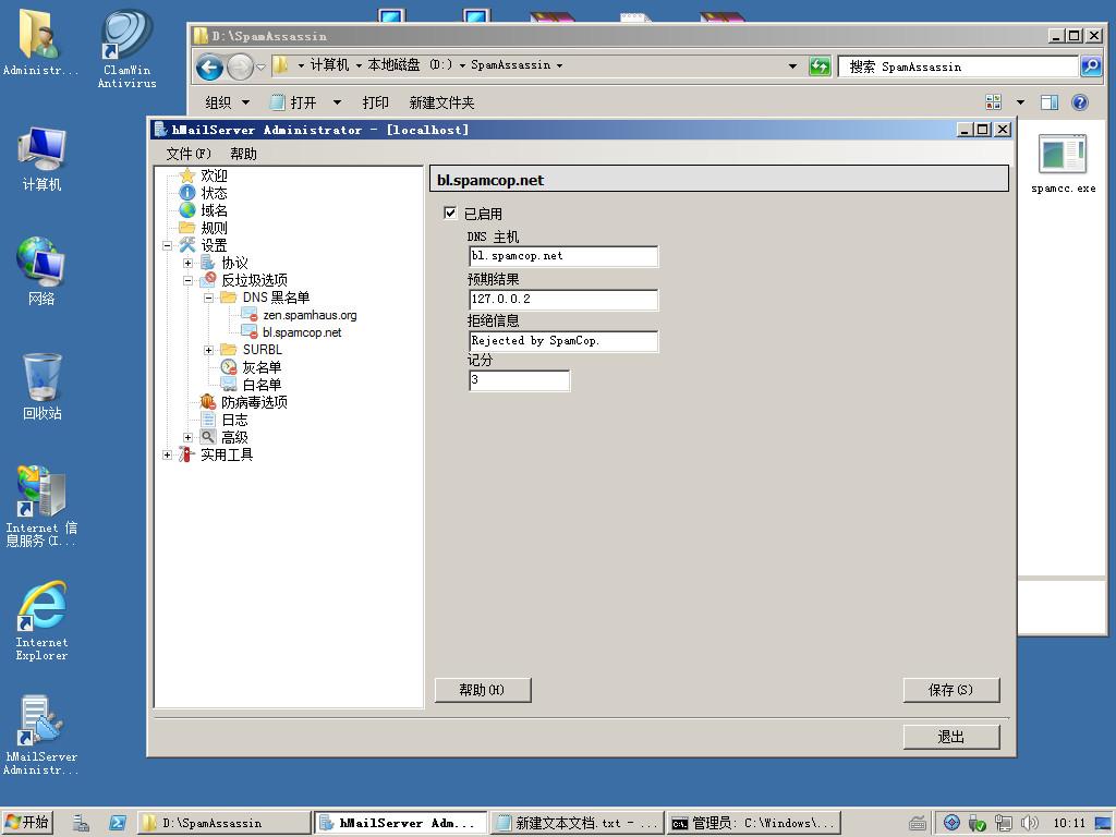 hMailServer安装设置SpamAssassin反垃圾邮件