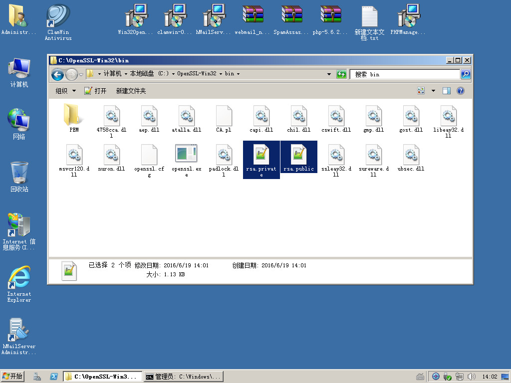 hMailServer添加DKIM(DomainKeys Identified Mail)