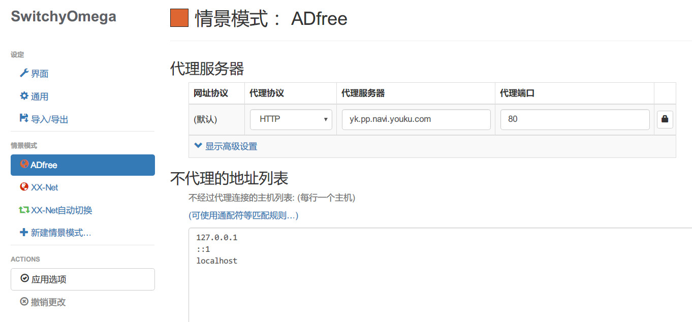 解决SwitchyOmega和ADfree Player Online冲突无法看iqiyi问题