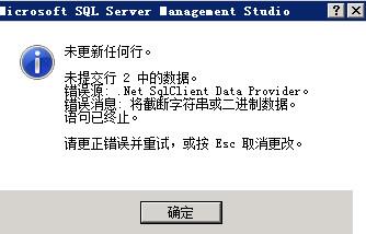 错误源: .Net SqlClient Data Provider。 错误信息: 将截断字符串或二进制数据