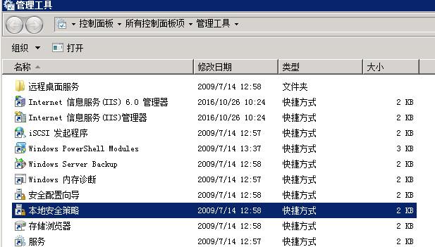 取消windows2008密码复杂度