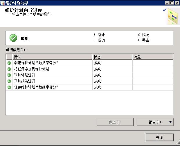 SQL2008 R2设置自动备份