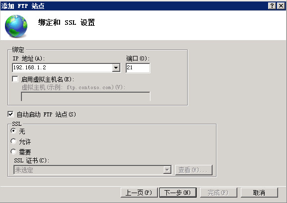 windows2008 IIS配置FTP功能