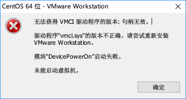 解决无法获取vmci驱动程序版本句柄无效
