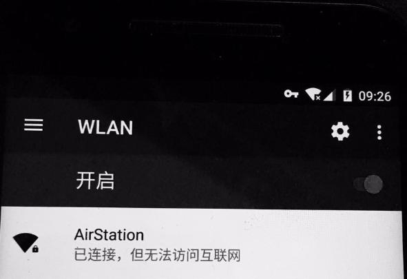 安卓7.1.2去wifi叉号