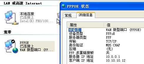 PPPoE服务端