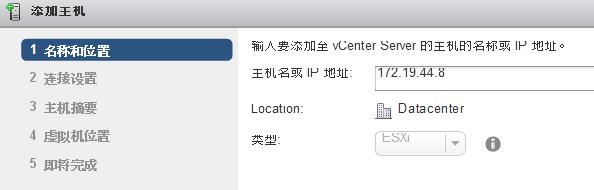vCenter 6.5添加远程ESXi主机