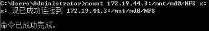 CentOS7 NFS配置