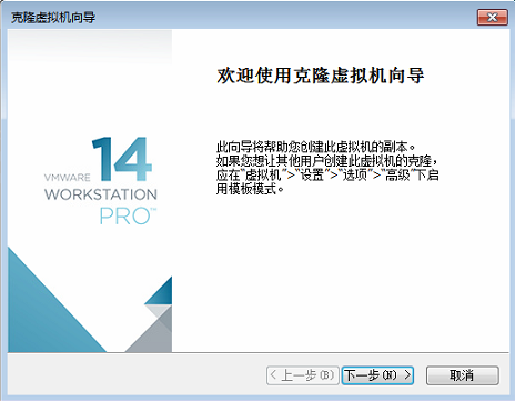 VMware Workstation虚拟机克隆