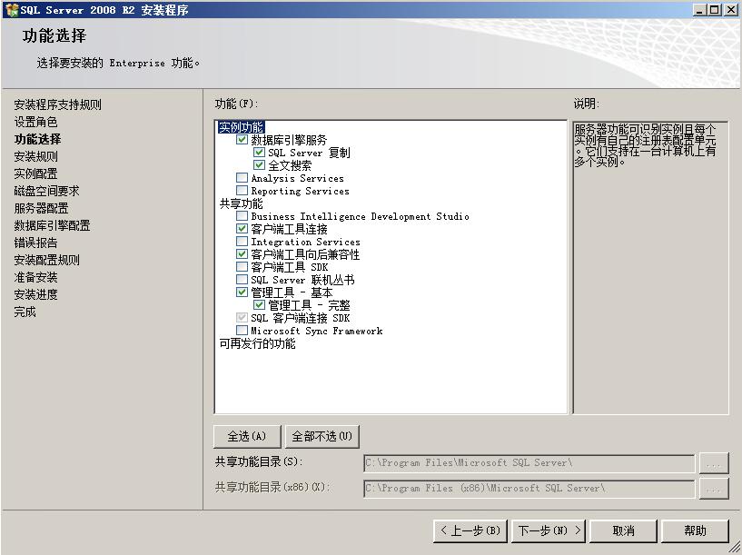 VMware Horizon 7 安装SQL