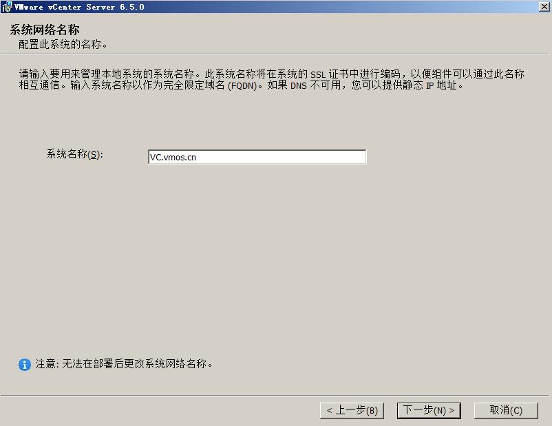 VMware Horizon 7 安装VC