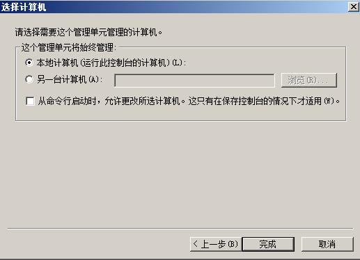 VMware Horizon 7 安装HCS