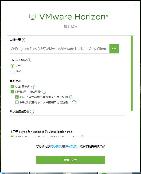 VMware Horizon 7 安装VHC