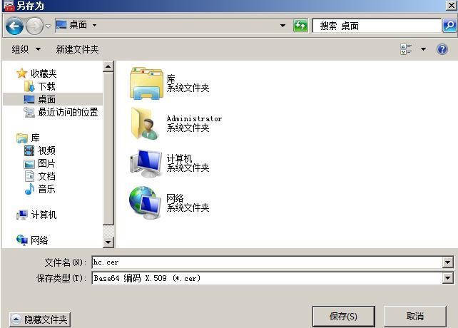 VMware Horizon 7 安装HC