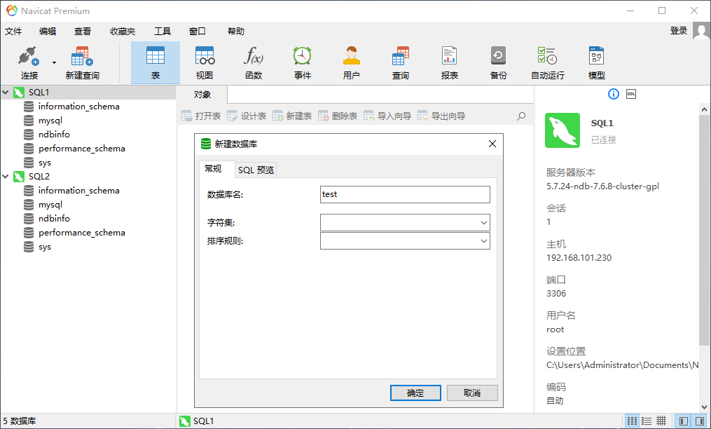 CentOS7.6 安装MySQL NDB集群 YUM方式