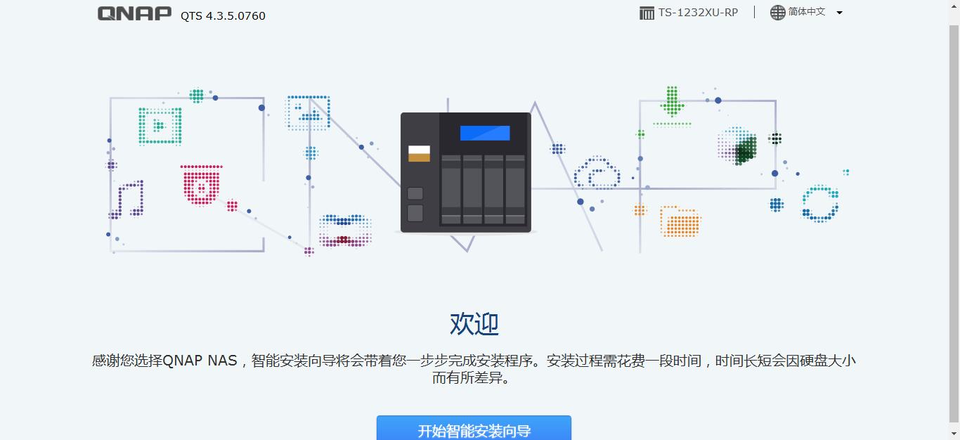 威联通QNAP TS-1232XU-RP开局