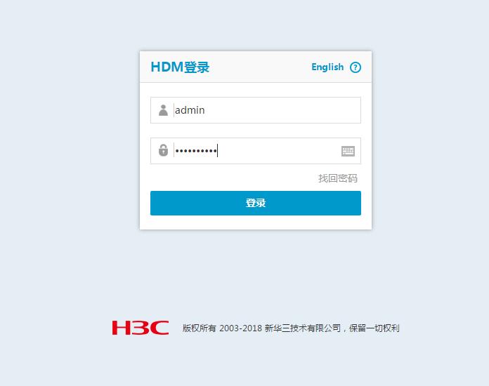 H3C HDM默认密码