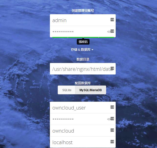 CentOS7.6 搭建OwnCloud云存储