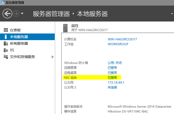 Windows2016  Team Bonding端口聚合