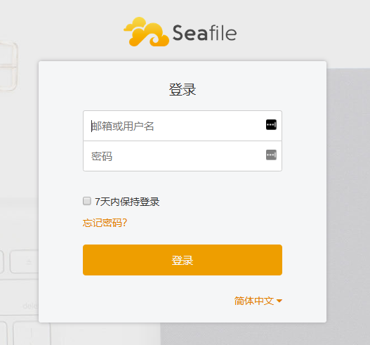 CentOS7 安装docker版Seafile