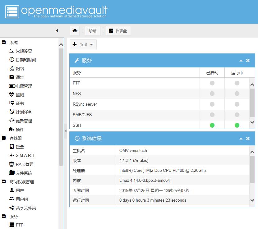 安装OpenMediaVault设置samba