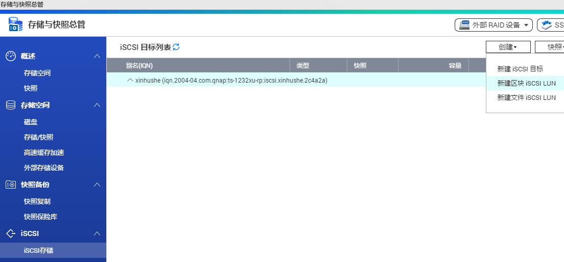 威联通QNAP TS-1232XU-RP设置iSCSI