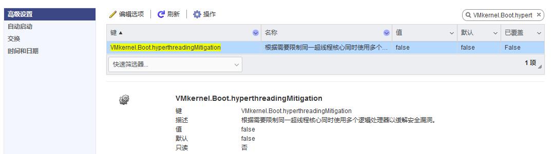 该主机可能容易受到CVE-2018-3646中所描述问题的影响,有关详细信息和VMware建议