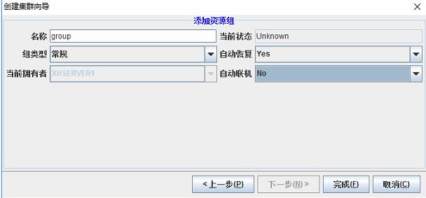 EterneCluster-DN 双机热备共享存储