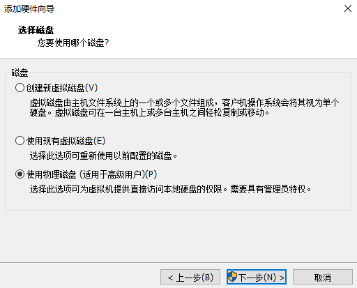 VMware Workstation 15设置U盘启动