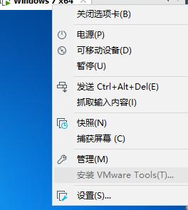 解决安装VMware Tools为灰色