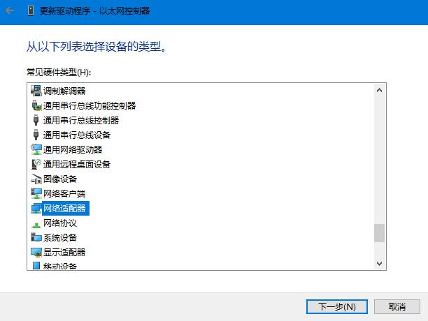 Windows Server2019 安装Intel I219-V网卡驱动