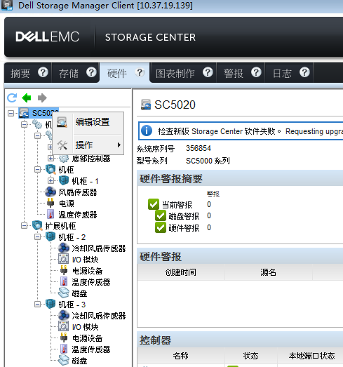 Dell Storage SC5020配置SNMP