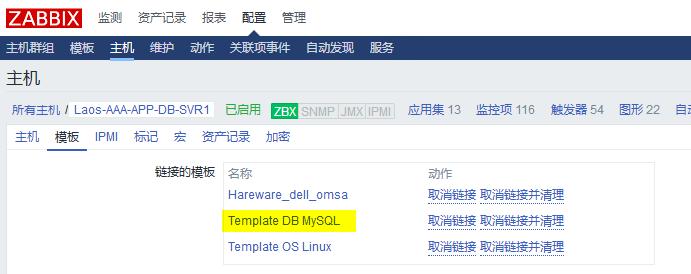Zabbix4.2监控MySQL5.7