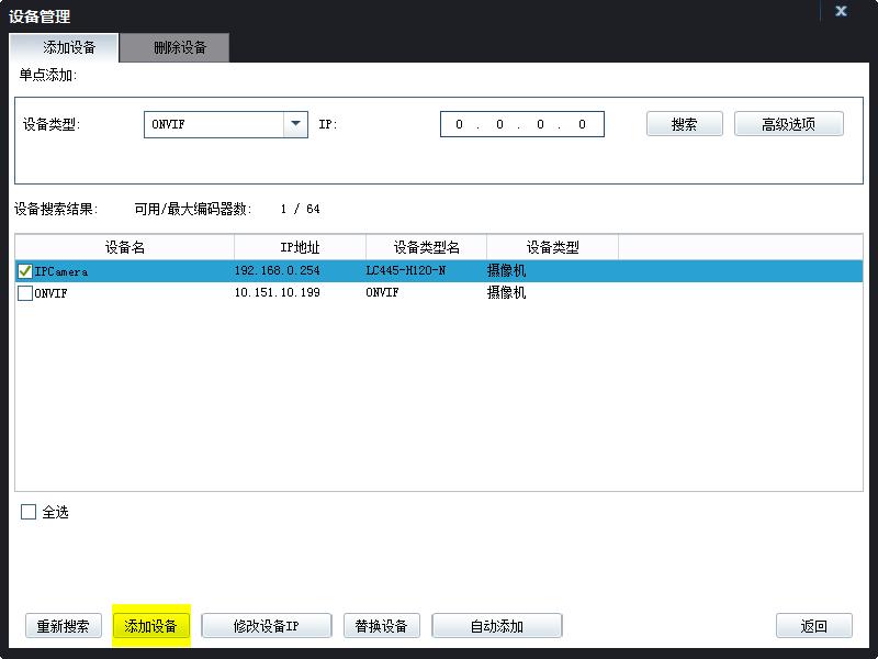 KEDACOM摄像头接入NVR平台