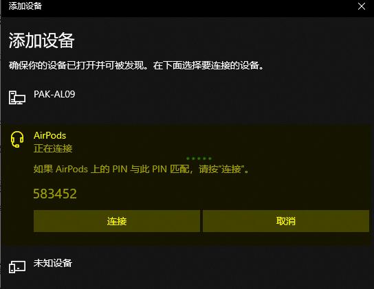 AirPods连接Windows10