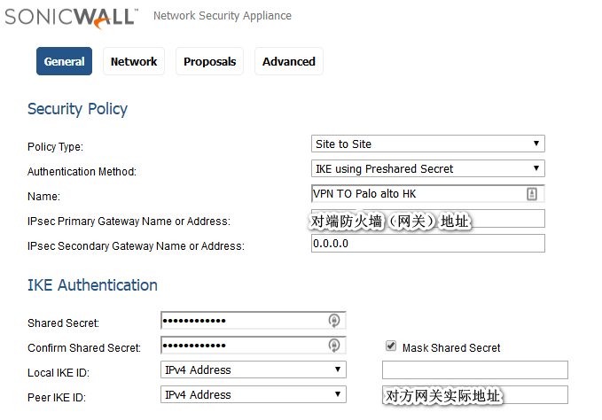 DELL NSA5600配置IPSec Site to Site VPN