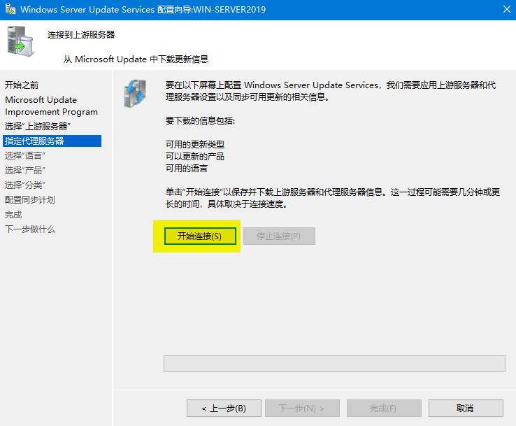 Windows Server2019 WSUS服务器部署