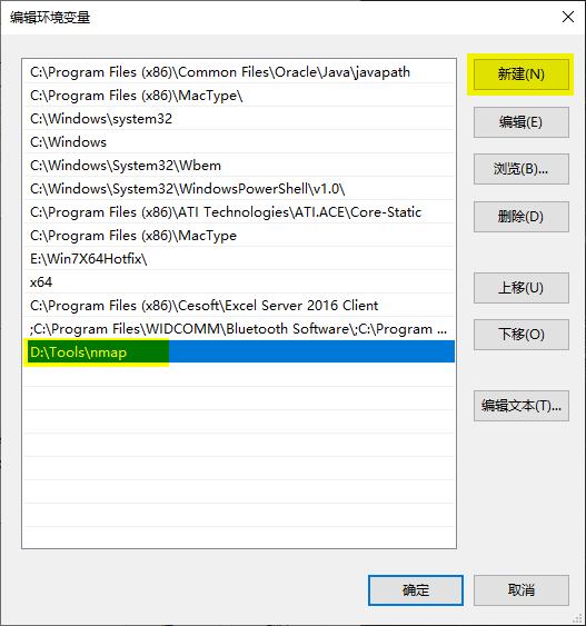 windows安装nmap命令行版本