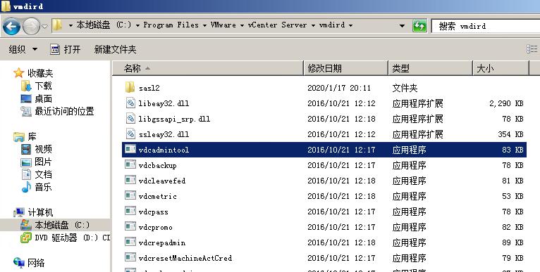 VMware vCenter6.5 windows版本密码恢复