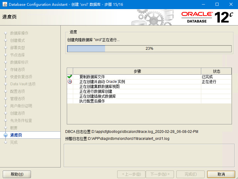 WindowsServer2019搭建Oracle12c RAC