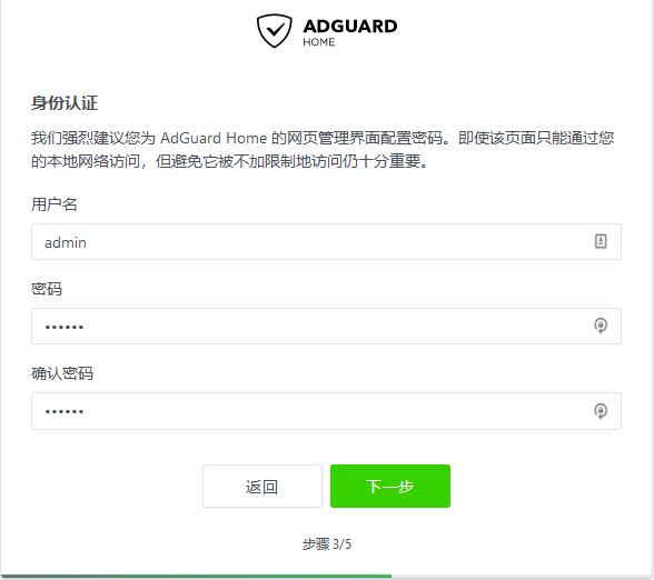 PVE安装配置AdGuard Home