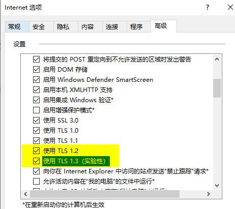 解决Microsoft Store提示0x80072F7D