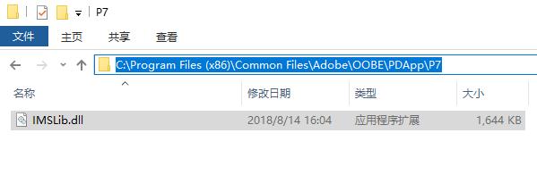 解决Adobe Acrobat提示未找到IMSLib